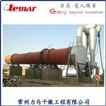 处理量1.54t/h七水硫酸镁滚筒干燥装置