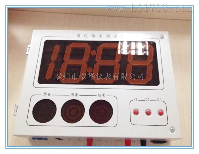 300BGW大屏微机钢水测温仪