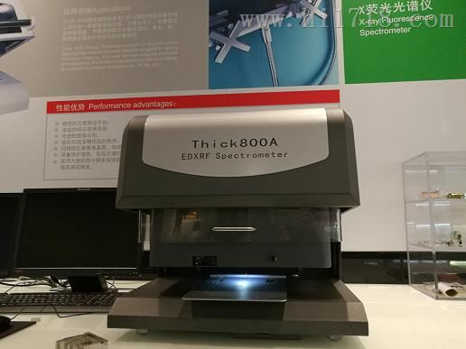 Thick800A镀层厚度测量仪,江苏天瑞仪器股份有限公司