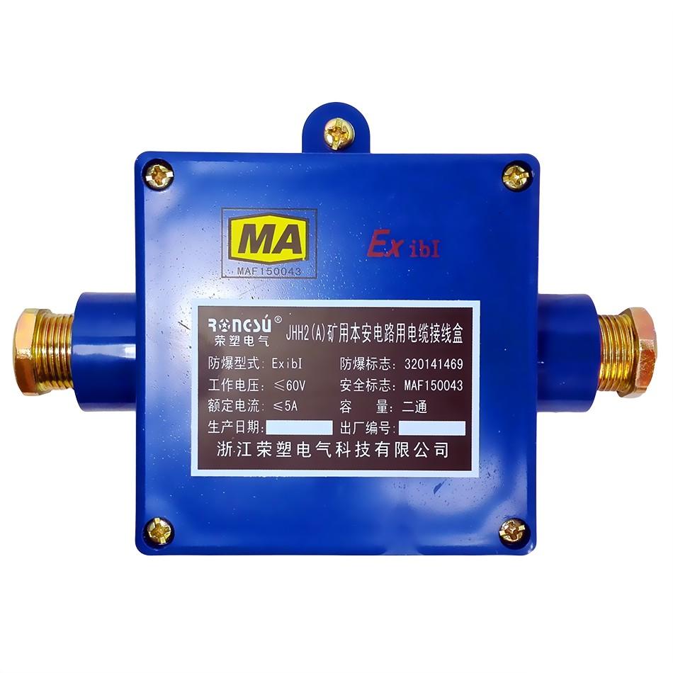 矿用本安电路用接线盒 线路板二通/铜排二通