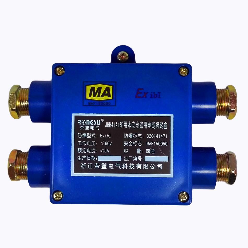 矿用本安电路用接线盒 线路板四通/铜排四通