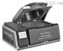 EDX4500H锆钢玉杂质元素分析仪