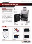 5000PLUS全自動凝膠圖像分析系統