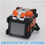 全面詳細解析日本住友81C光纖熔接機精工品質給力日本住友電工81C熔接機使用手冊描述說明書