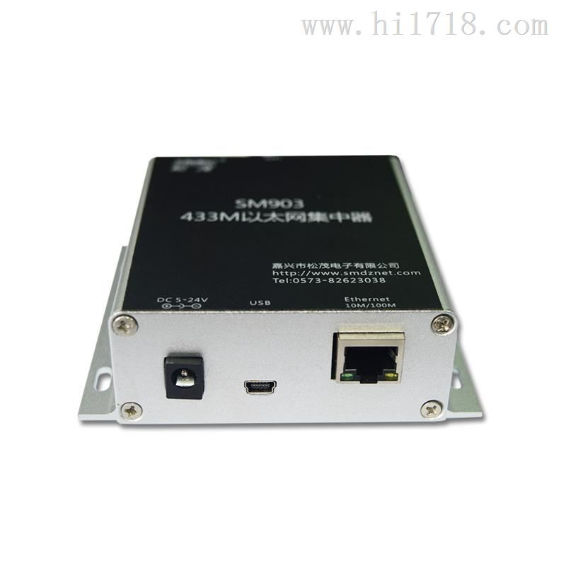 SM903 433M无线集中器是集成433M短距离传输与TCP/IP通讯于一体的高科技产品,是微型RTU系统。它以高档ARM处理器为核心,由高精度运算放大器、接口芯片、看门狗电路、输入输出回路等组成,并且嵌入通信模块。所构成的远程数据采集RTU终端,具有性能稳定、性价比高等特点。 由于SM903 433M无线集中器是专为工业产品集成设计的,在温度范围、震动、电磁兼容性和接口多样性等方面均采用特殊设计,保证了恶劣环境下的稳定工作,为您的设备提供了高质量保证。