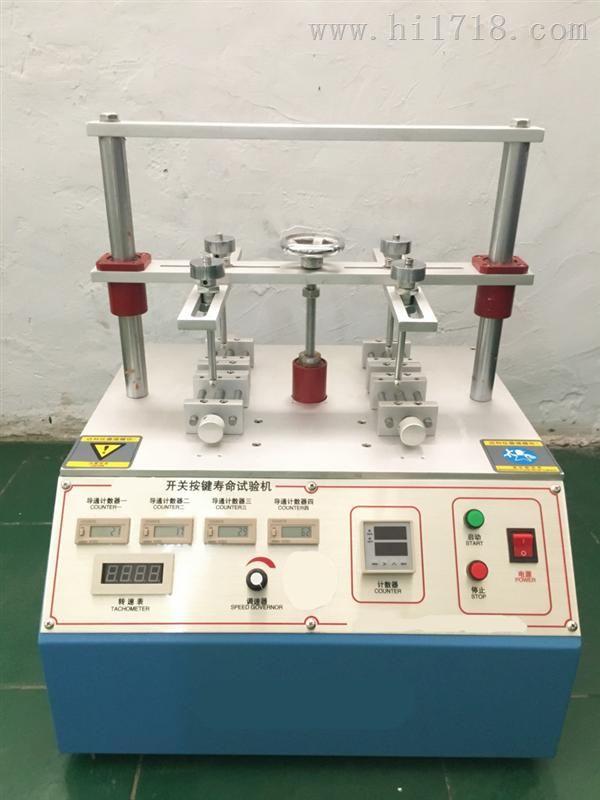 开关按键寿命试验机HJ-8024,性价比高制造商开关按键寿命试验机华杰