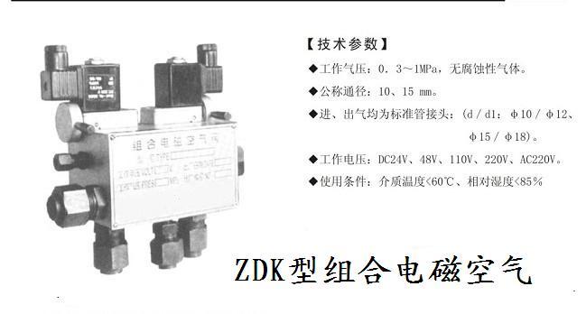 ZDK-15阀.jpg