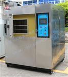 液体式冷热冲击箱,2017年新型液体式冷热冲击箱价格