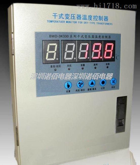 HY-BWD3K330E干式变压器温控器技术参数