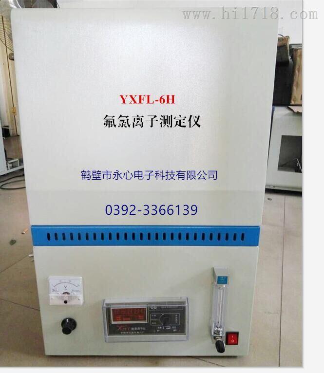 工业分析仪 鹤壁市永心电子科技有限公司 产品中心 > 全自动氟氯离子图片