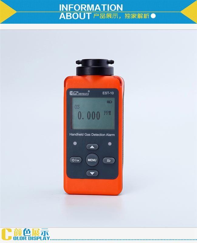 EST-10-O3便携式臭氧检测仪