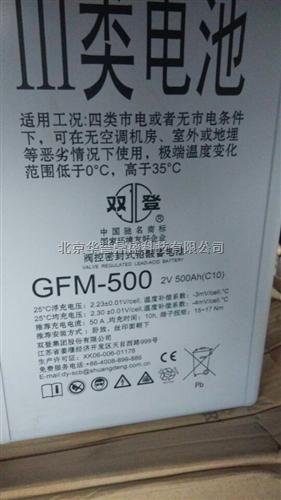 双登蓄电池GFM-1000 2V1000AH(C10)报价参数