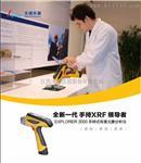 Explorer-3000手持式有害元素检测仪,手持式土壤重金属检测仪,便携式有害元素分析仪