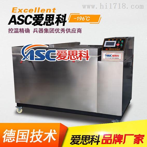 爱思科液氮超深冷处理设备ASC-SLX-324