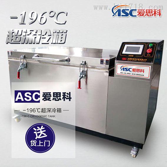 -196℃超深冷箱 ASC-SLX-250