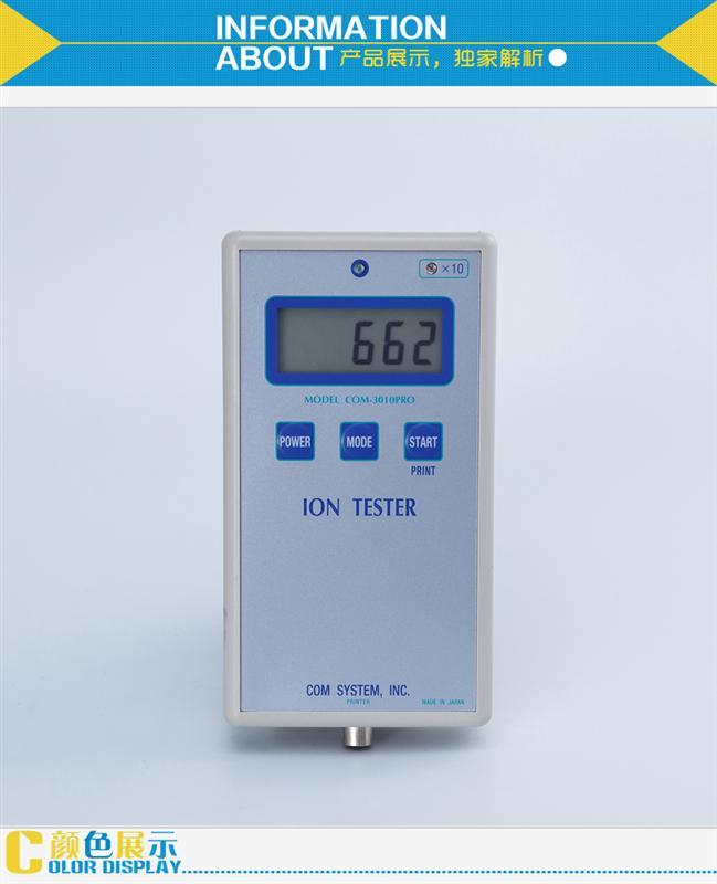 日本3010PRO固体负离子检测仪