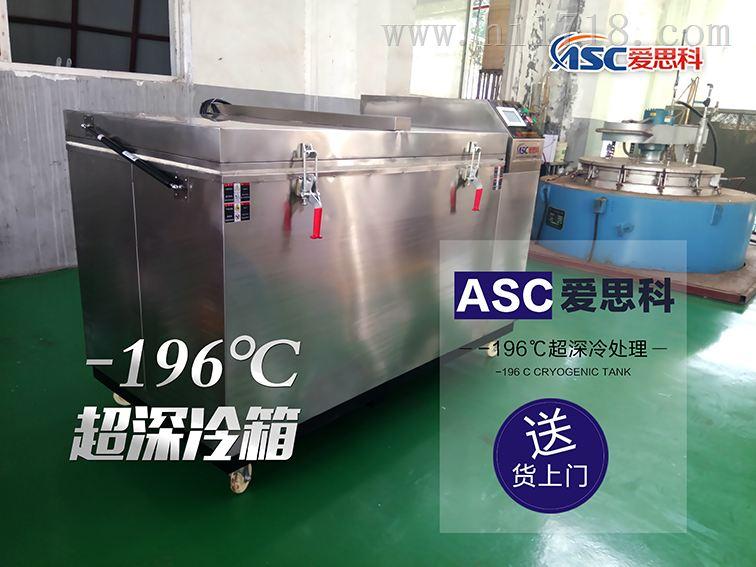 不锈钢内壁超深冷箱  低至-196℃