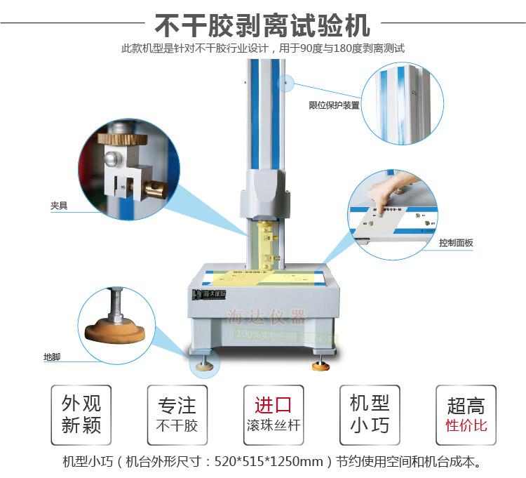 不干胶剥离强度试验机1.jpg