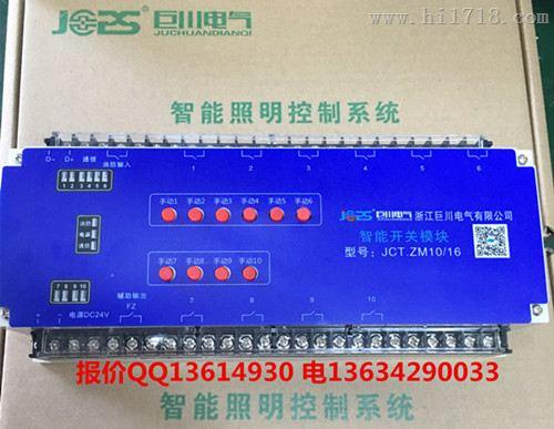 圣诞pub1012s智能照明控制器开关控制系统