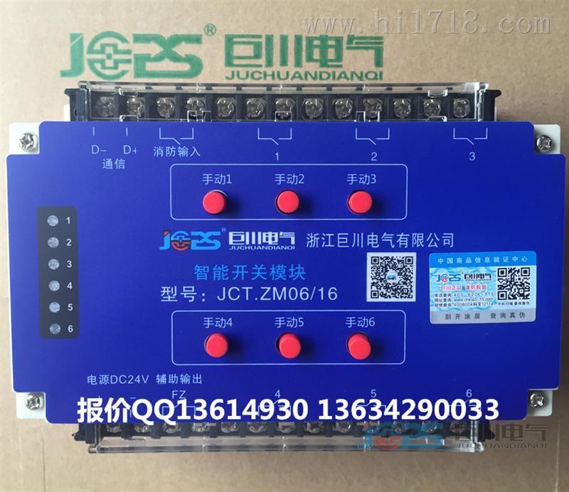 圣诞节ADR620智能照明控制器系统开关模块 巨川电气圣诞节ADR620智能照明控制器系统开关模块集成了传统的熔断丝、接触器、过载继电器等的主要功能,可以完全取代现有的继电器二次控制方式和控制保护电器..内置芯片可扩展,满足不同场景多功能操作要求.. ADR620智能照明控制器系统所有的单元器件(除电源模块)均内置微处理器和存储单元,由一根信号线(屏蔽双胶线)将它们连接成网络,每个单元均设置一的单元地址并,通过输出单元控制各回路负载。输入单元通过群组地址和输出组件建立对应联系。系统自带消防联动,消防强启功