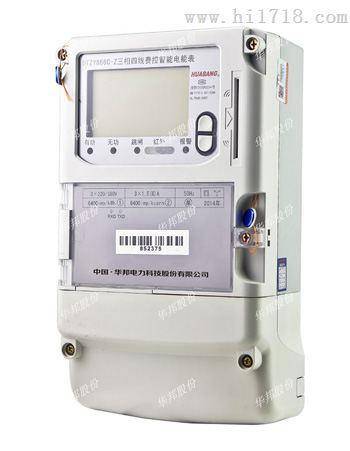 三相载波预付费电能表-华邦电力科技股份有限公司