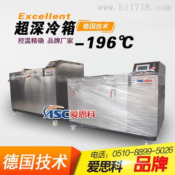 爱思科超深冷处理设备ASC-SLX-50