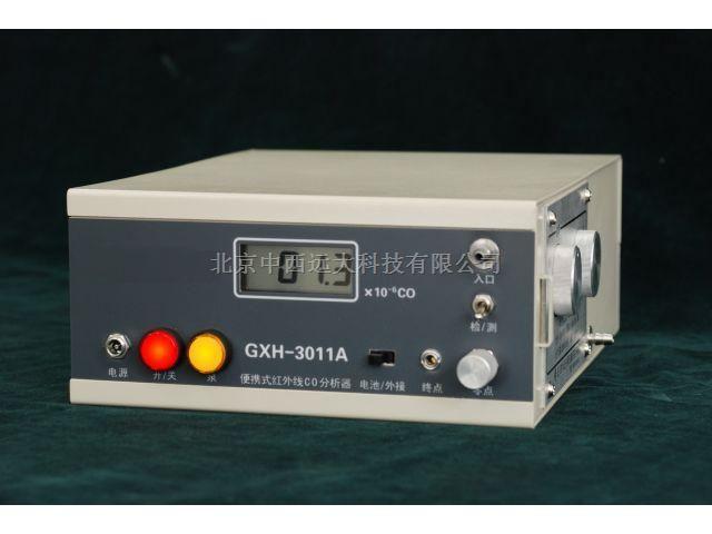 便携红外CO分析仪 GXH-3011A