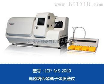国产ICPMS品牌