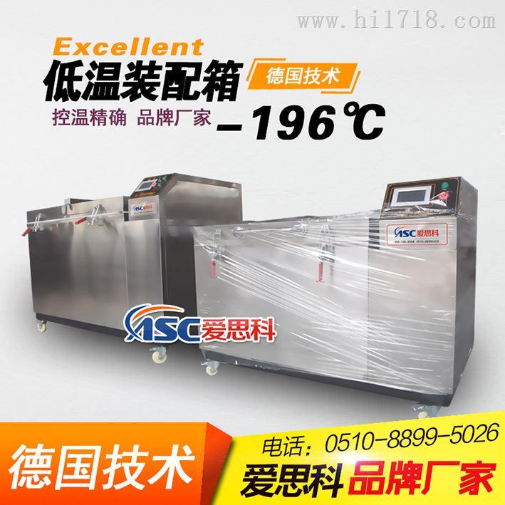 -196℃爱思科超低温深冷箱ASC-SLX-766