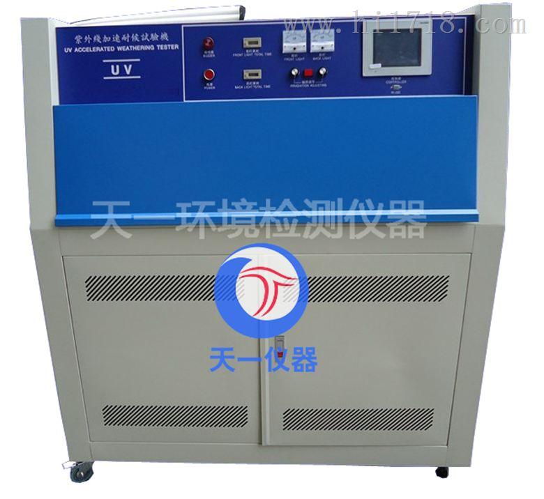 紫外线老化试验箱_天一UV紫外线老化试验箱