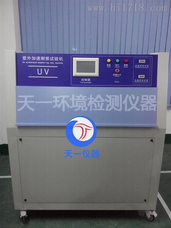 紫外光老化试验机_天一紫外光老化试验机价格