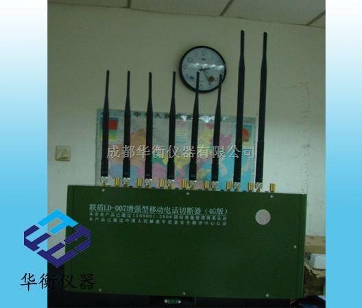 联盾LD007 手机信号屏蔽切断干扰器