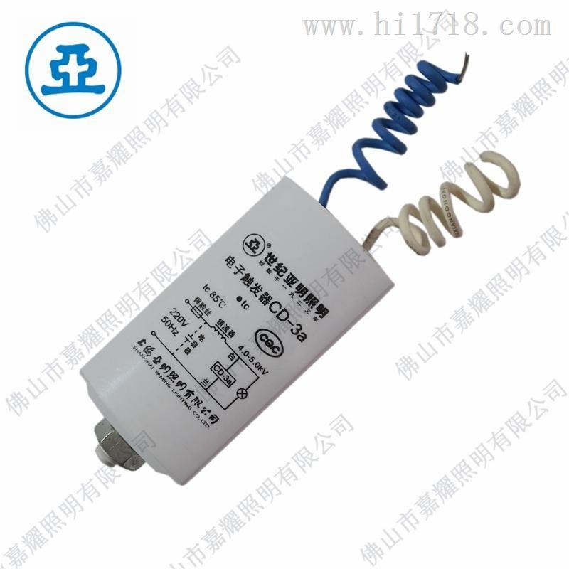 上海亚明触发器 cd-2a