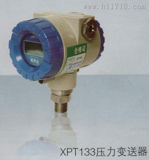 差压变送器XPT137,XPT137差压变送器制造商差压变送器绿盛