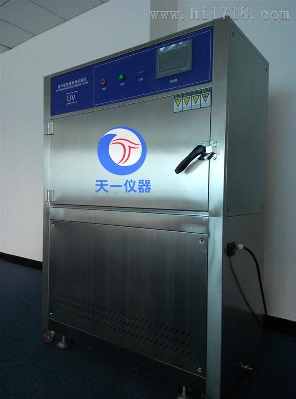 紫外线老化箱_UV紫外线老化试验箱_小型紫外线老化试验箱