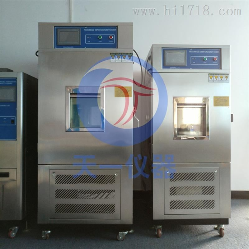节电型台式高低温老化试验箱