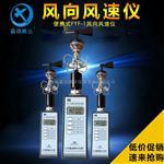 fyf1便携式风向风速仪 北京手持风速仪 三杯风向风速表