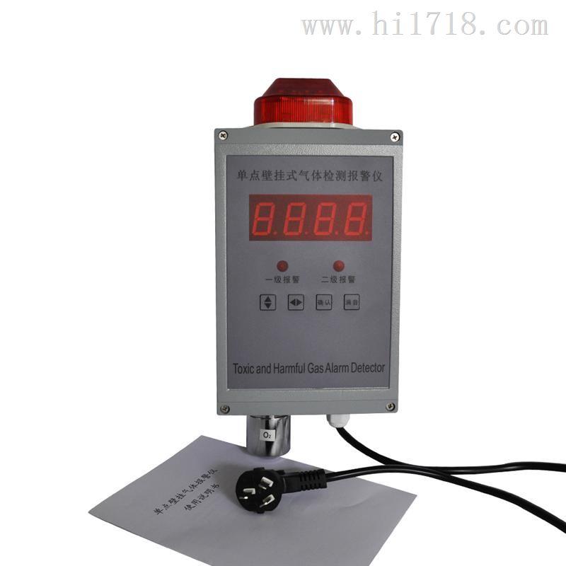 固定式氯气检测报警器 单点壁挂式氯气检测仪