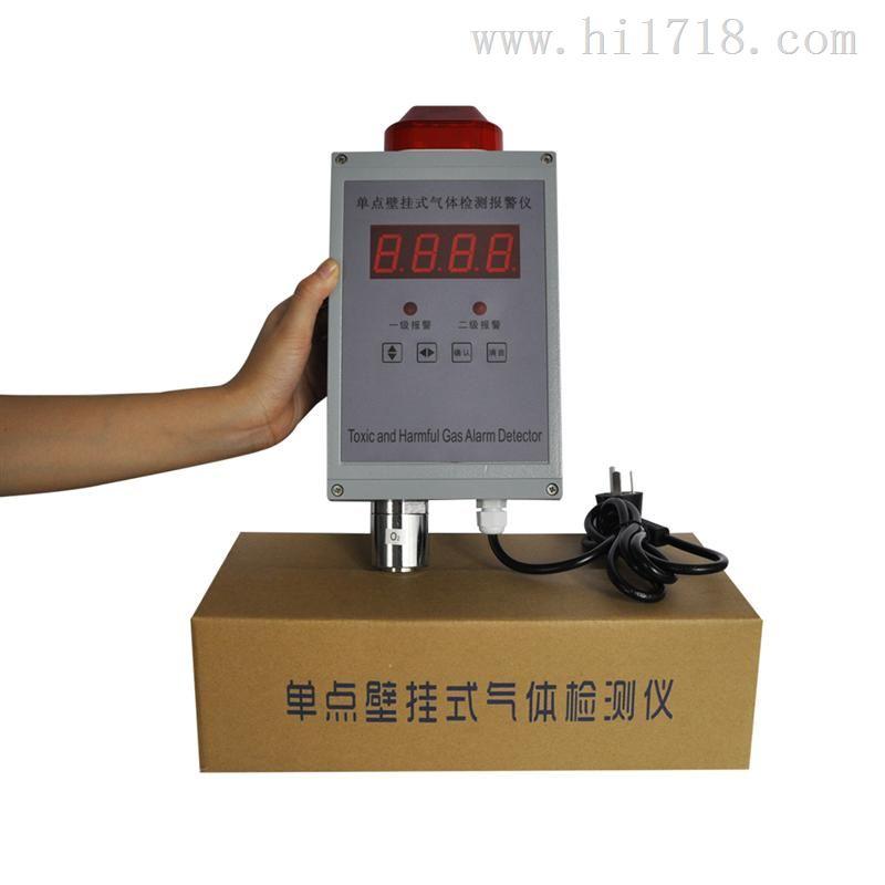 单点壁挂式可燃气检测仪