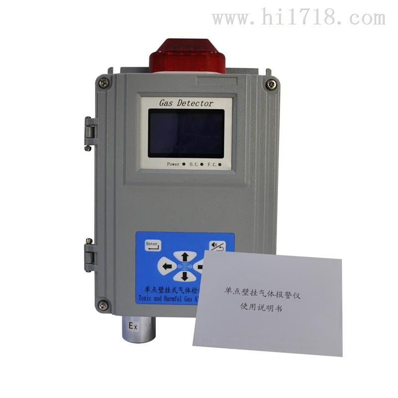 固定式液晶显示可燃气检测报警器 可燃气检测仪