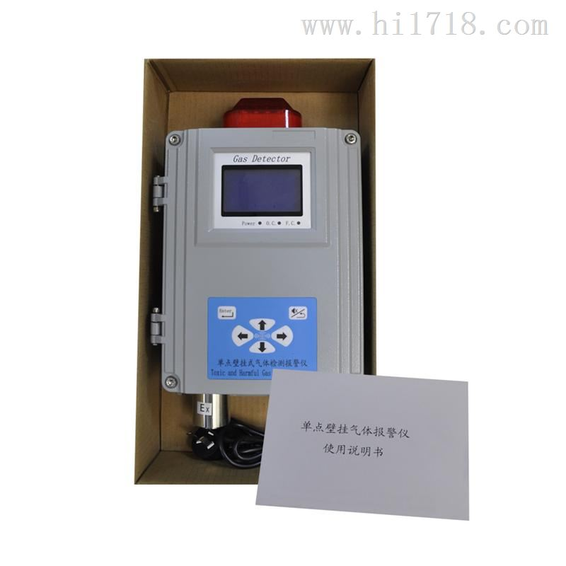 固定式液晶显示硫化氢检测报警器 硫