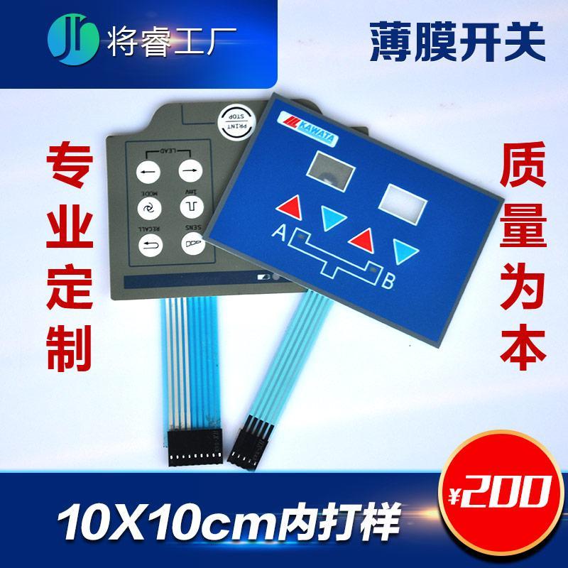 薄膜面板设计定制,专业生产厂家制造商薄膜面板将睿薄膜开关工厂