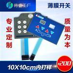 薄膜面板薄膜面贴,制造商量身定制薄膜面板 薄膜面贴将睿薄膜开关工厂