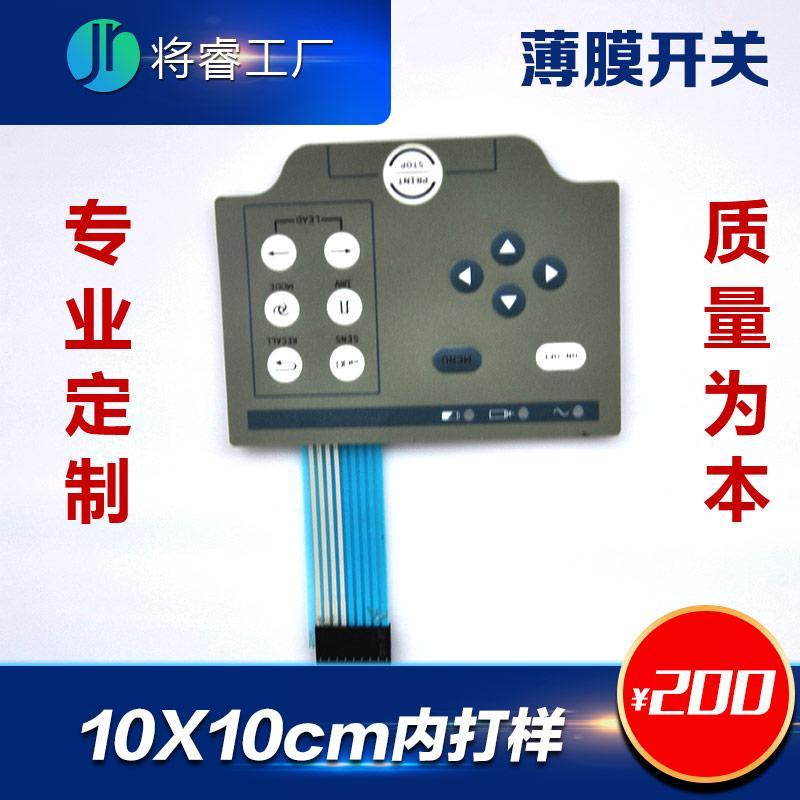 薄膜键盘设计定制,厂家批发工厂薄膜键盘将睿薄膜开关工厂