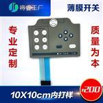 【高品质】薄膜按键,制造商3-5天(可12小时加急薄膜按键将睿薄膜开关工厂