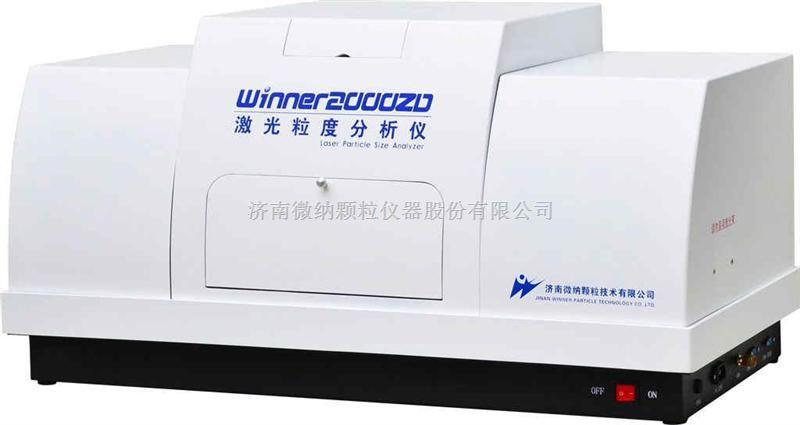 微纳厂家直销winner2000zd智能型湿法激光粒度分析仪