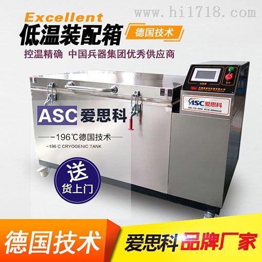 爱思科发动机冷缩装配箱ASC-SLX-1288