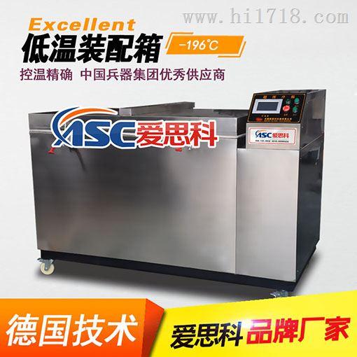 智能深冷处理箱  超低温-196℃