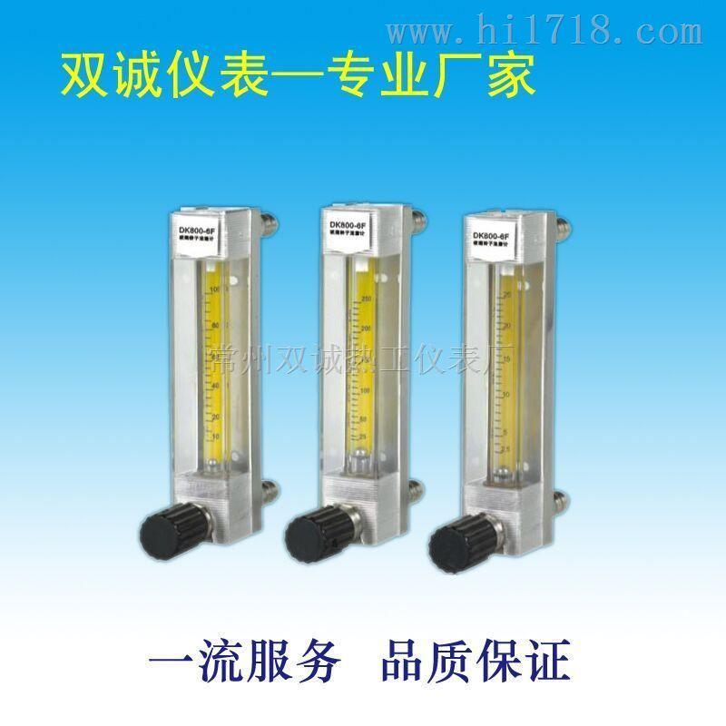 DK800玻璃转子流量计_DK800流量计哪个厂的质量好