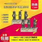 ZW43A-12/630-20柱上真空断路器开关厂家正品